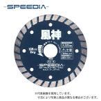 スピーディア(SPEEDIA) ダイヤモンドカッター風神 / 乾式ダイヤモンドカッター(ウェーブタイプ) / 外径105mm、穴径20mm / FZ-4 /ディスクグラインダー ダイ