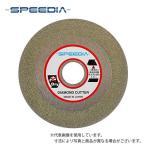 スピーディア(SPEEDIA) 塩ビカッター / 切断砥石・切削砥石 / 外径100mm、穴径20mm / PV-4 / ディスクグラインダー 塩ビ管/切断工具/先端工具