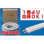 送料無料 冷媒管ペアコイル 2分3分(6.35mm×9.52mm) 20m巻 D-2320 新冷媒対応品 エアコン用 ペアチューブ 空調用被覆銅管 空調用冷媒銅管 奥村金属製
