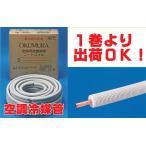 送料無料 冷媒管シングルコイル 3分(9.52mm) 20m巻 D-320-2 新冷媒対応品 エアコン用 シングルチューブ 空調用被覆銅管 空調用冷媒銅管 奥村金属製ニ