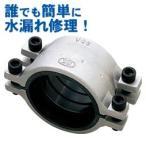 鋼管用補修ソケット 100A 配管・パイプ・補修材・テープ・漏れ止め・水漏れ・修理・簡単・使いやすい・水道・排水・工事・水道管