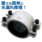 鋼管用補修ソケット 15A 配管・パイプ・補修材・テープ・漏れ止め・水漏れ・修理・簡単・使いやすい・水道・排水・工事・水道管