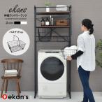 ランドリーラック 洗濯機ラック ランドリー収納 洗濯ラック バスケット 洗濯機収納 棚 棚板 おしゃれ 頑丈 角型 ブラック ホワイト ekans エカンズ LSH-500