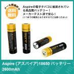 電子タバコ VAPE ベイプ 18650 リチウムイオン バッテリー Aspire アスパイア 2600 mAh 1本 充電 電池