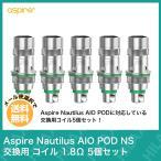 電子タバコ コイル coil Aspire Nautilus AIO POD ( アスパイア ノーチラス エーアイオー )  NS 交換用 コイル 5個セット 1.8Ω