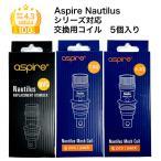 電子タバコ コイル Aspire Nautilus アスパイア ノーチラス K3 Triton Min Plato 兼用 コイル5個 セット 選べる Ω数 0.7Ω 1.6Ω 1.8Ω VAPE