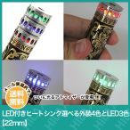Yahoo!サンエスライン Yahoo!店VAPE 電子タバコ LED付き ヒートシンク 22mm