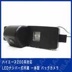 ショッピングハイエース 200系 ハイエース 200系 対応 LED ナンバー灯 内蔵 一体型 バックカメラ