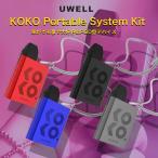 電子タバコ ベイプ スターターキット UWELL Caliburn KOKO Portable System Kit VAPE カリバーン ココ