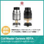電子タバコ VAPE ベイプ アトマイザー Coil Master Genesis RDTA コイルマスター ジェネシス