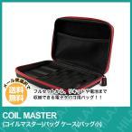 電子タバコ VAPE ベイプ アクセサリー COIL MASTER コイルマスター バッグ ケース バッグ小