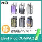 Eleaf iStick Pico COMPAQ 18650 バッテリー セット 大容量 イーリーフ ピコ コンパック タンク 3.8ml 電子タバコ VAPE ベイプ スターターキット 本体 POD 爆煙