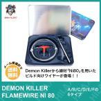 電子タバコ VAPE ベイプ ワイヤー DEMON KILLER FLAMEWIRE NI 80 デーモンキラー フレームワイヤー ニクロム 80 タイプで選べる 6種類