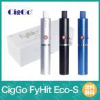�����ݥ饤���� �Żҥ��Х� �ե��Х� ���㥰 ��Ǯ�����Х� �������������å� ����  CigGo FyHit Eco-S  ( ������ �ե����ҥå� ���� ���� )