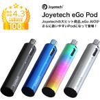 Joyetech eGo Pod 1.2Ω カートリッジ付 ジョイテック イージーオー ポッド 2ml 電子タバコ VAPE ベイプ スターターキット 本体 POD型 DL MTL 爆煙