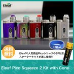 �Żҥ��Х� �������������å� �Хåƥ BF �б� Eleaf Pico Squeeze 2 Kit with Coral 2��( ������� �ԥ� ���������� ������� ) ���٤�5��