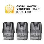Aspire Favostix 交換用 POD 3個 セット 1.0Ω 0.6Ω 大容量 アスパイア ファボスティックス ポッド 3ml 電子タバコ VAPE ベイプ POD