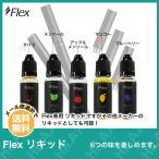 電子タバコ リキッド VAPE ベイプ Flex リキッド 15ml フレックス タール ニコチン0 (ポイント消化 条件付き 送料無)