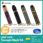 VAPE 電子タバコ GEEKVAPE Tsunami Mech Kit ギークベイプ ツナミ メックキット メカニカル MOD