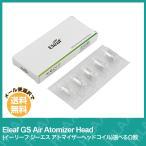 電子タバコ VAPE ベイプ コイル Eleaf GS Air Atomizer Head イーリーフ ジーエス アトマイザーヘッドコイル 選べるΩ数