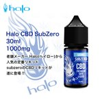 Halo CBD SubZero 30ml 1000mg ヘイロー シービーディー サブゼロ CBDリキッド 含有率 3.3% 輸入 正規品 タール ニコチン0 人気 おすすめ