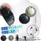 空調服 ファンセット 交換用 自作用 熱中症対策 バッテリー無し