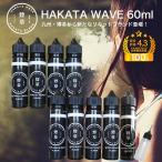 HAKATA WAVE 60ml ハカタウェーブ  電子タバコ VAPE ベイプ リキッド 大容量 国産 タール ニコチン0 メンソール タバコ pod型 に便利なニードルボトル付