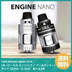 VAPE 電子タバコOBS ENGINE NANO RTA(オービーエス エンジン ナノ アールティエー)タンク 25mm(5.3ml) 選べる3色