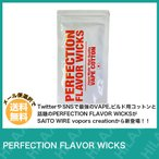 電子タバコ VAPE ベイプ 専用 コットン ビルド 用ウィック 国産 日本製 SAITO WIRE vopors creation PERFECTION WICKS V2 パーフェクション ウィックス