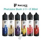 電子タバコ リキッド 大容量 PhatJuice Slush シリーズ 60ml ファットジュース スラッシュ VAPE ベイプ 輸入 タール ニコチン0 ブルースラッシュ