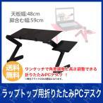在宅 ワーク パソコンデスク 冷却ファン付き ノート PCスタンド パソコンスタンド PCデスク 机 卓上 マウス台付き オフィス ベッドテーブル