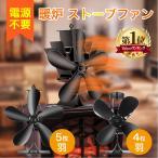 暖炉 自動 ストーブファン サーキュレーター 扇風機 温風 熱風 暖房 空調 寒さ対策 省エネ エコ 効率化 エコファン