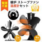 暖炉 自動 ストーブファン 温度計 セット サーキュレーター 扇風機 温風 熱風 暖房 空調 寒さ対策 省エネ エコ 効率化 エコファン