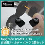 電子タバコ ヴェポライザー アクセサリー topgreen XVAPE FOG 交換用フィルター パーツ 2個セット