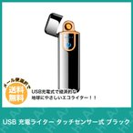 プラズマライター 電子ライター USB 充電 ライター タッチセンサー式  ガス オイル 不要 タバコ