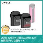 Uwell Crown Pod System Kit ユーウェル クラウン ポッド システム 交換用 Pod コイル coil カートリッジ 2個 セット 爆煙 MTL DTL DL 電子タバコ VAPE ベイプ