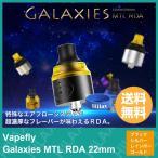 電子タバコ VAPE ベイプ アトマイザー VAPE ベイプ fly Galaxies MTL RDA ベイプフライ ギャラクシーズ 選べるカラー 4色 BF対応 シングルデッキ 22mm