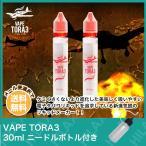 電子タバコ リキッド VAPE ベイプ 大人気 国産 ビタミン配合 タール ニコチン0 VAPE ベイプ TORA3 ベイプ トラトラトラ 30ml ニードルボトル付き