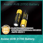 電子タバコ VAPE ベイプ Avatar AVB 21700 30A 4000mAh バッテリー アバター 21700 リチウムイオン 電池