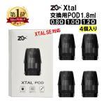 ZQ Xtal Pod System ゼットキュー エクスタル クリスタル ポッド カートリッジ 交換用 POD 交換用pod 1.0Ω 1.2Ω 1.8ml DL MTL 電子タバコ VAPE ベイプ 爆煙