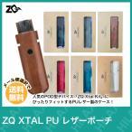 ZQ Xtal Pod ゼットキュー エクスタル ポッド PU レザー ポーチ 電子タバコ VAPE ベイプ アクセサリー ケース ホルダー 革 おしゃれ かわいい POD型 コンパクト