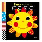 Yahoo!Select Shop サンファン Yahoo!店Sassy(サッシー) Sassyのあかちゃんえほん にこにこ
