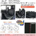 ステップワゴン 専用 シートカバー RP1.2.3.4 H27.5〜 黒色赤ステッチ BONFORM ボンフォーム w7-35 4497-40R