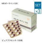 プラセンタ サプリメント MDポーサイン100 ラエンネック製法 3箱セット