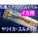 イカ釣り用 5連結ボールベアリングスイベル 5号  道糸の撚れ防止に!  下田漁具