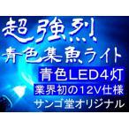 LED4灯超強烈ブルー集魚ライト 12V仕様