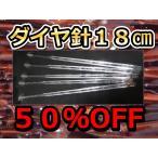 ダイヤ針 18cm 徳用5本パック  スルメイカ・マイカ用 イカ釣りプラ角 下田漁具