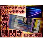 いきなり駿河湾で束釣り紫外線反応! ピカイチスティック スイッチドット11cm5本 ヤリイカ用 イカ釣り仕掛け  ハヤブサ