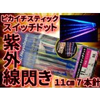 紫外線反応ピカイチスティック スイッチドット11cm7本 ヤリイカ用 イカ釣り仕掛け  ハヤブサ