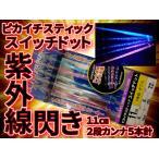 紫外線反応ピカイチスティック スイッチドット11cm2段カンナ 5本 ヤリイカ用 イカ釣り仕掛け  ハヤブサ